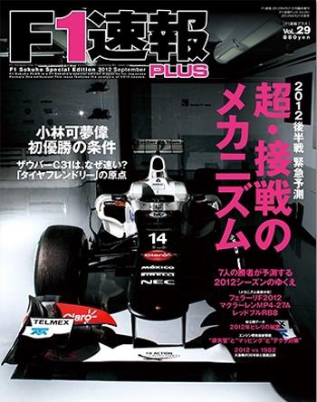 F1速報 PLUS VOL.29  超・接戦のメカニズム 2012後半戦 緊急予測