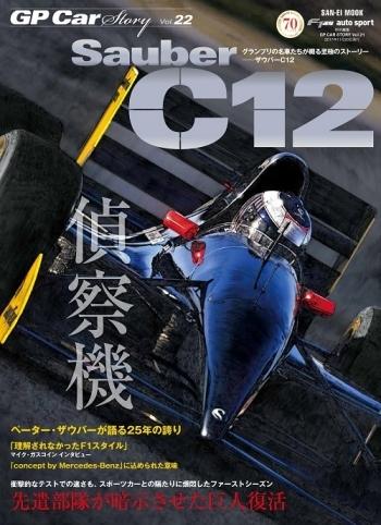 GP CAR STORY Vol.22  Sauber C12 特集:ザウバーC12