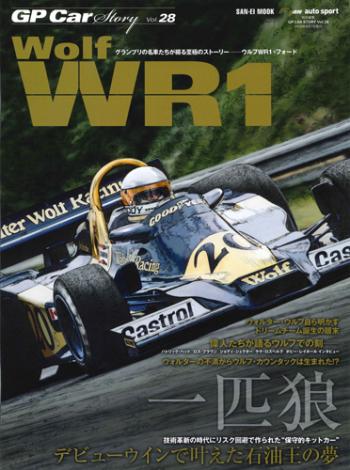 GP CAR STORY Vol.28 Wolf WR1  特集:ウォールター・ウルフWR1