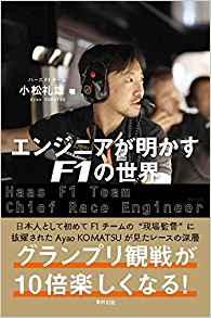 【ハースF1小松 礼雄 (著) 】 エンジニアが明かすF1の世界(単行本)