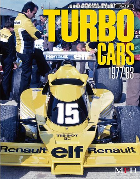 ジョーホンダ写真集 『レーシングピクトリアル」VOL19 「Turbo Cars 1977-83」