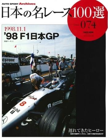 日本の名レース100選 Vol.074 1998 F1日本GP