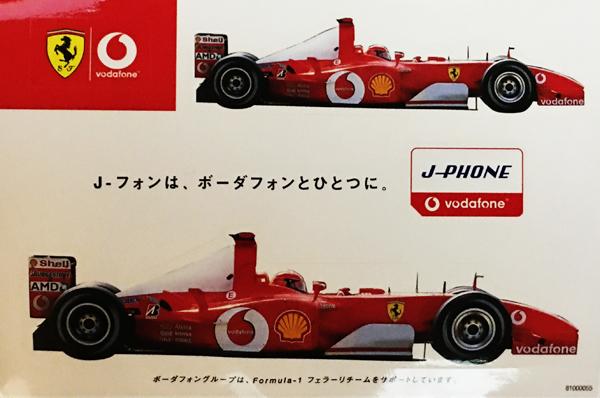 J-PHON ボーダフォン フェラーリ 2002年 プロモーション ステッカー