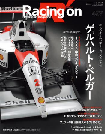 レーシングオン別冊(VOL.497) 特集:ゲルハルト・ベルガー
