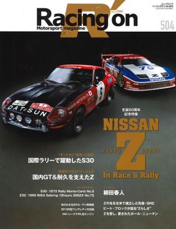 レーシングオン別冊(VOL.504) 特集: NISSAN Z In Race & Rally(1970-1994)