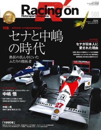 レーシングオン別冊(VOL.500) 特集:セナと中嶋の時代