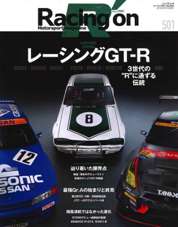 レーシングオン別冊(VOL.501) 特集:レーシングGT-R