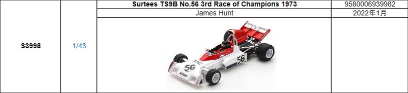 【2022年1月発売予定ご予約商品9/23締切】S3998 1/43 サーティース TS9B J.ハント 1973年レースオブチャンピオンズ3位 No.56 予価:税込¥8980