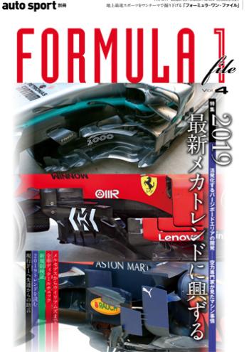 AUTO SPORT(オートスポーツ)臨時増刊 FORMULA 1 file vol.4