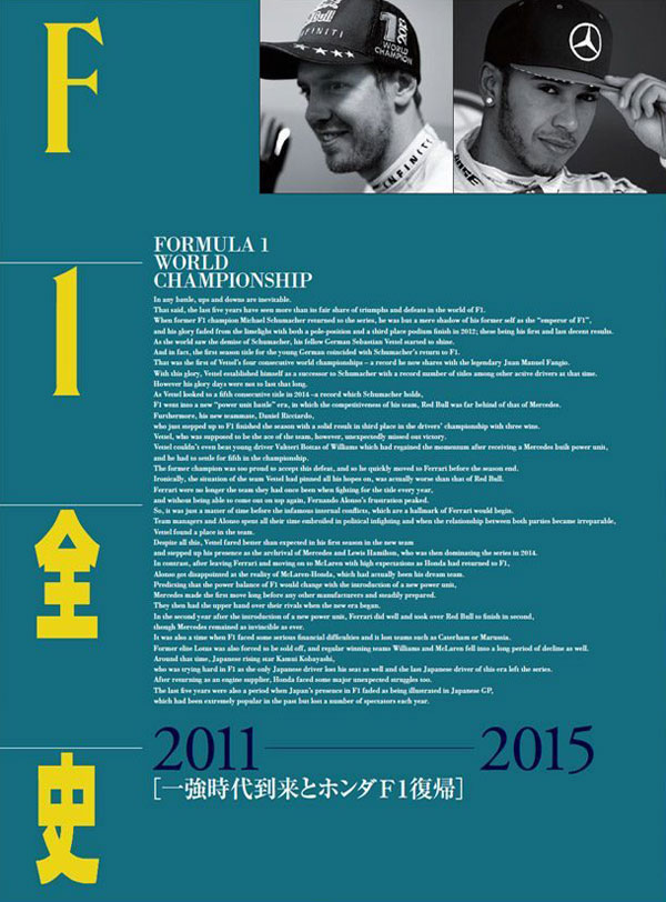 【最新入荷】F1全史 第13集 2011-2015