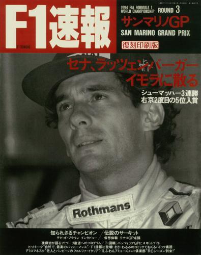 復刻(印刷)版 F1速報 1994 サンマリノGP号