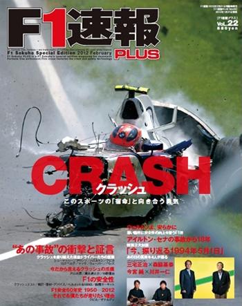 F1速報 PLUS vol.22