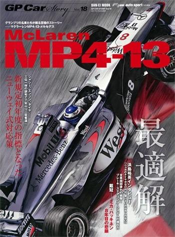 GP CAR STORY  Vol.18 MclarenMP4-13   特集:マクラーレンMP4-13