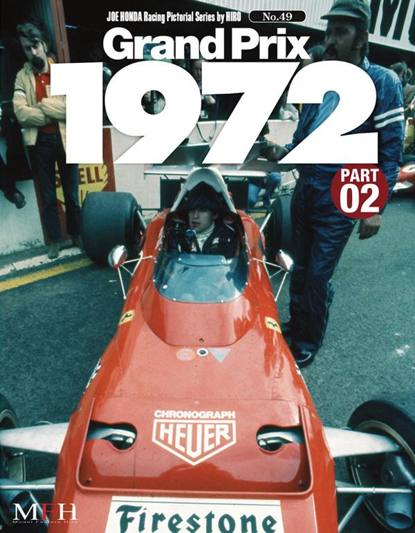 ジョーホンダ写真集 『レーシングピクトリアル」VOL.49 「Grand Prix 1972 PART-02″」