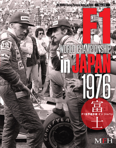 ジョーホンダ写真集 『レーシングピクトリアル」VOL.21「F1 ワールドチャンピオンシップ イン ジャパン 1976」
