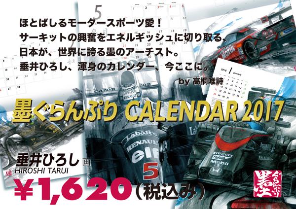 垂井ひろし 墨ぐらんぷりカレンダー2017