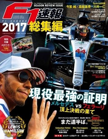 F1速報 2017年 総集編