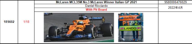【スパーク(18S602)2022年4月発売予定ご予約商品10/3締切】1/18 マクラーレン MCL35M D.リカルド 2021年イタリアGP優勝  With Pit Board No.3 予価:税込¥22550