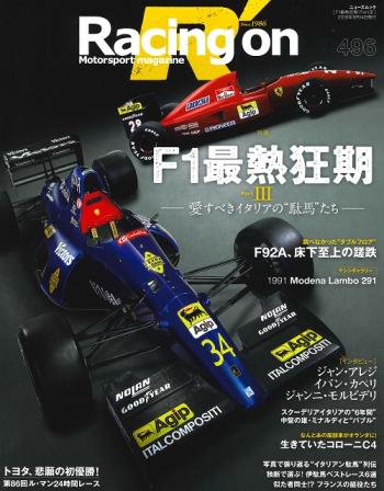 レーシングオン別冊(VOL.496) F1最熱狂期 PartIII特集:フェラーリF92A・モデナランボ・コローニC4