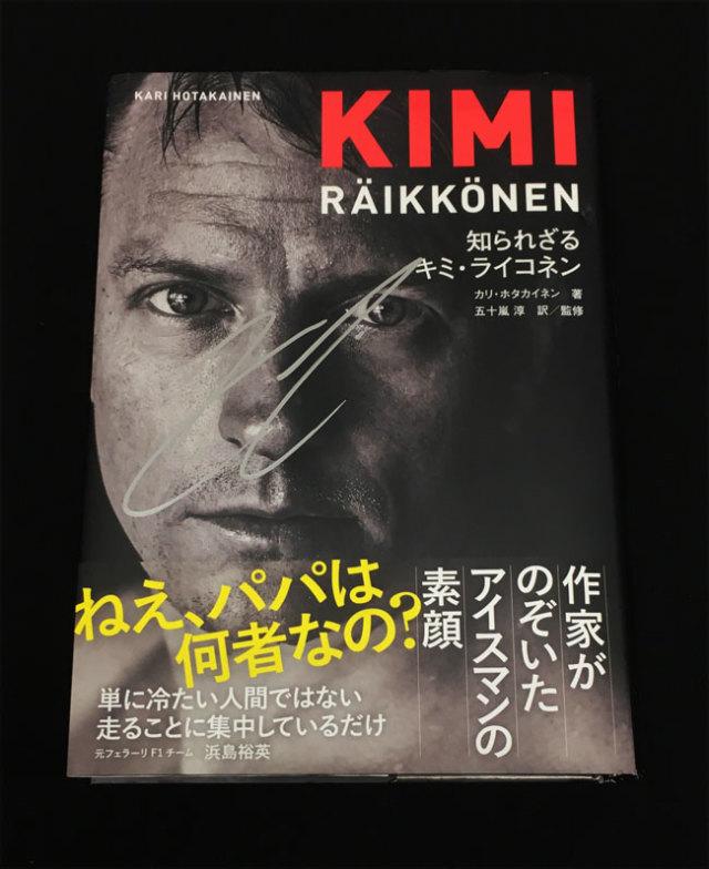 【祝F1 300GPプレゼント企画】K.ライコネン直筆サイン入 知られざるキミ・ライコネン - 伝記 書籍 -