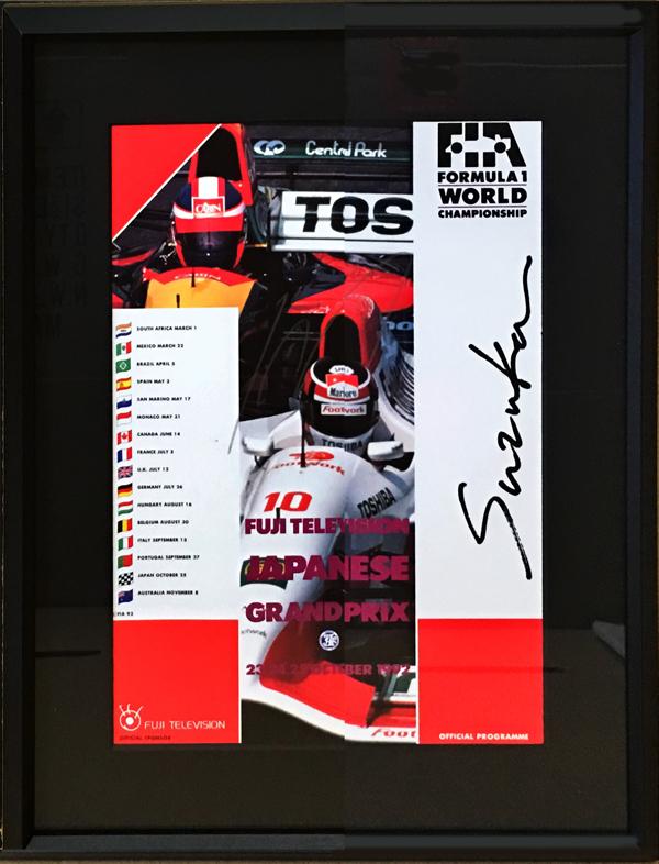 鈴木亜久里 直筆サイン入 1992年F1日本GP 鈴鹿 公式プログラム(額装品)