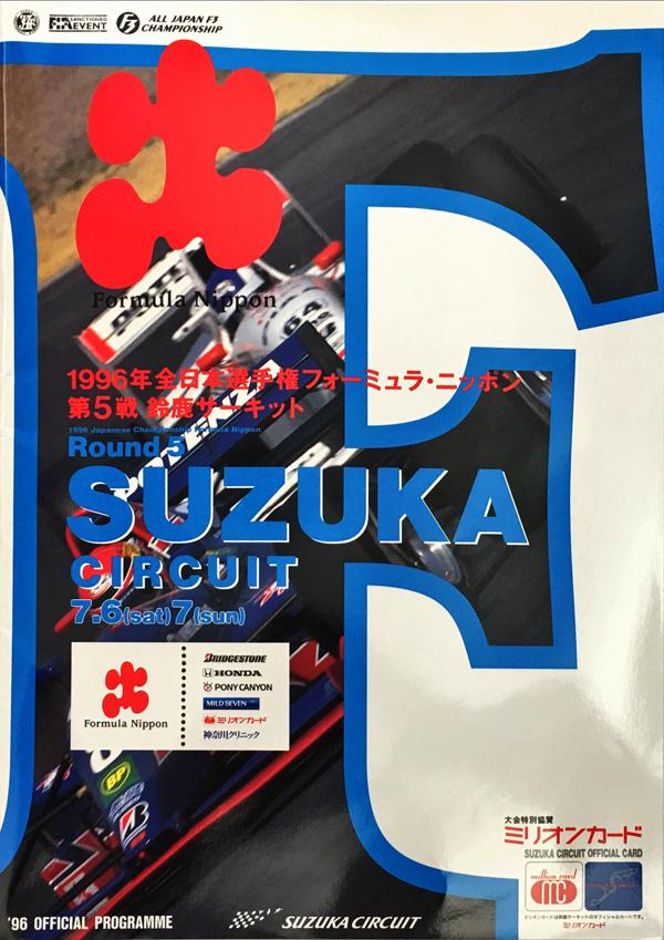 1996年 フォーミュラ ニッポン 第5戦 鈴鹿 公式プログラム
