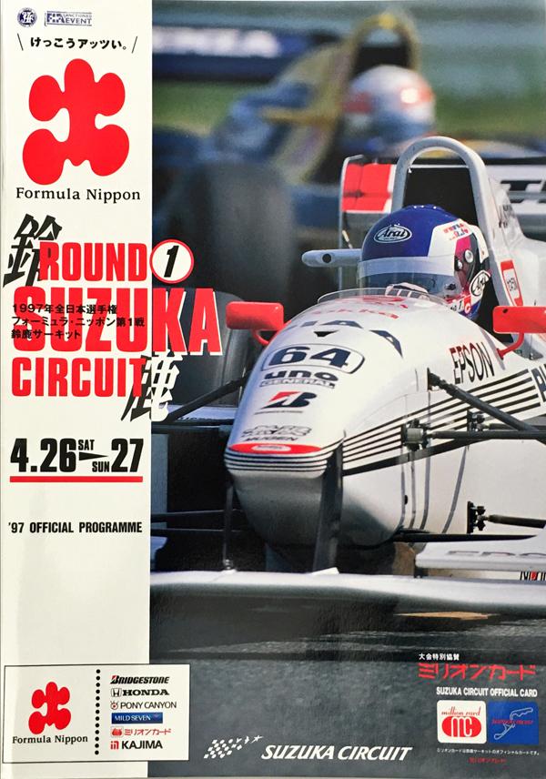 1997年 フォーミュラ ニッポン 第1戦 鈴鹿 公式プログラム