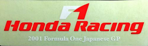 HONDA F1 RACING 2001日本GP プロモーション ステッカー