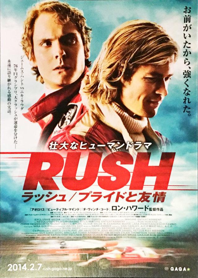 映画 RUSH(ラッシュ)プライドと友情 プロモーションカード TYPEA