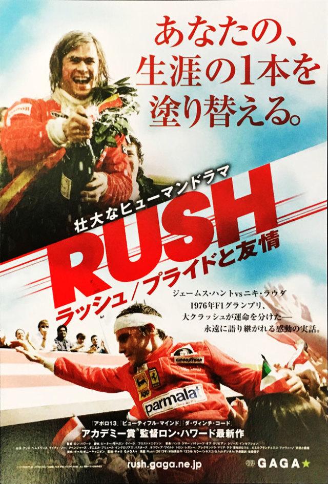 映画 RUSH(ラッシュ)プライドと友情 プロモーションカード TYPEB