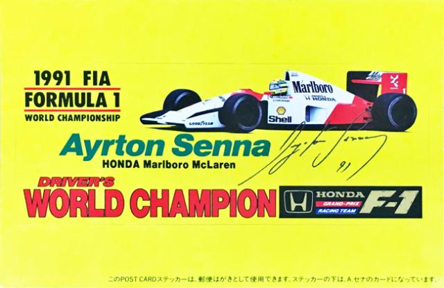 HONDA マクラーレン ホンダ F1 1991年 アイルトン・セナワールドチャンピオン獲得記念ポストカードステッカー