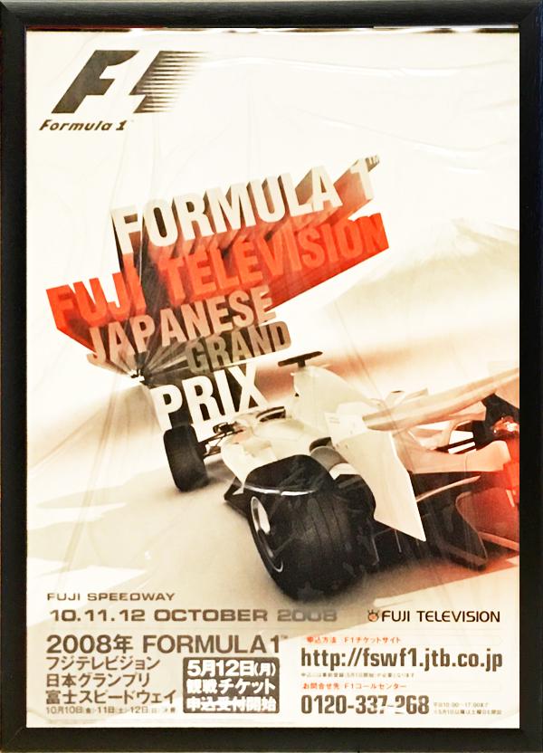 2008年 F1日本GP富士公式ポスター(額装品)