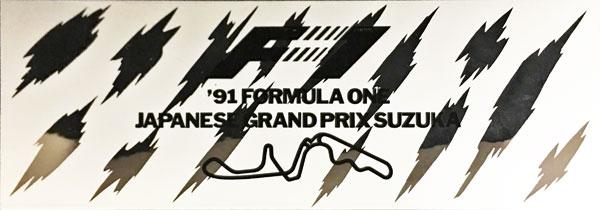 F1日本GP 1991年 鈴鹿 公式ステッカー