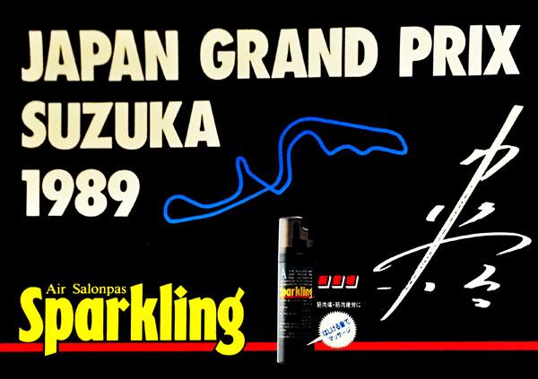 久光製薬 中嶋悟 Sparkling 1989年 鈴鹿日本GPプロモーションステッカー