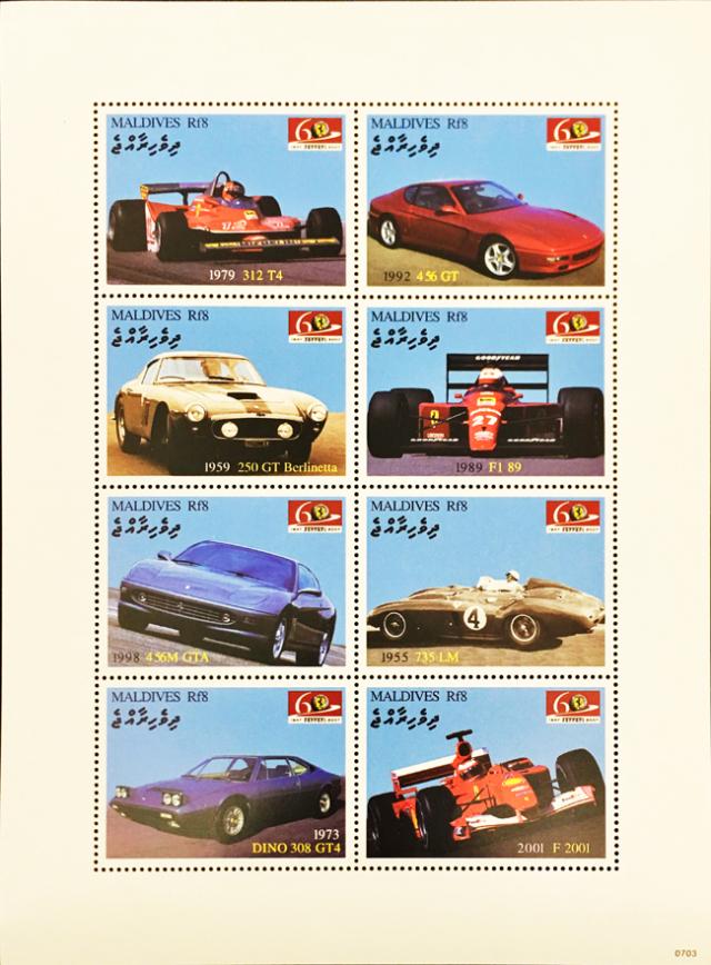 フェラーリ 60周年記念 切手シート(B) (モルディブ共和国発行)