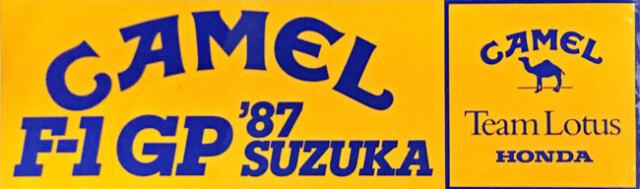 キャメル ロータス ホンダ 1987年日本GP プロモーションステッカー