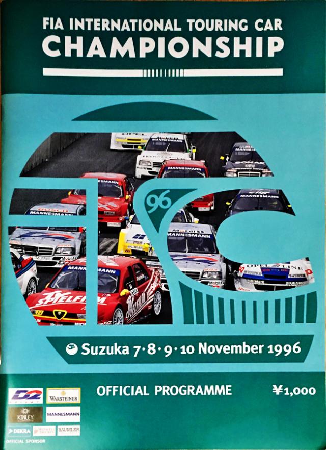ITC インターナショナルツーリング選手権 1996年鈴鹿公式プログラム
