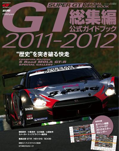 スーパーGT総集編 2011-2012 公式ガイドブック