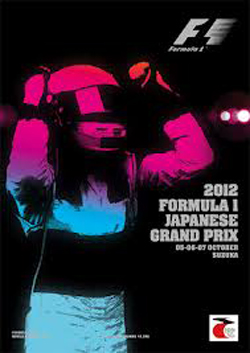 F1公式プログラム 2012年日本GP 鈴鹿