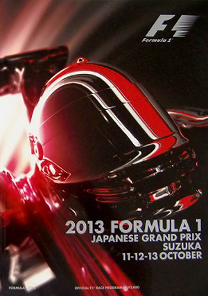 F1公式プログラム 2013年日本GP 鈴鹿