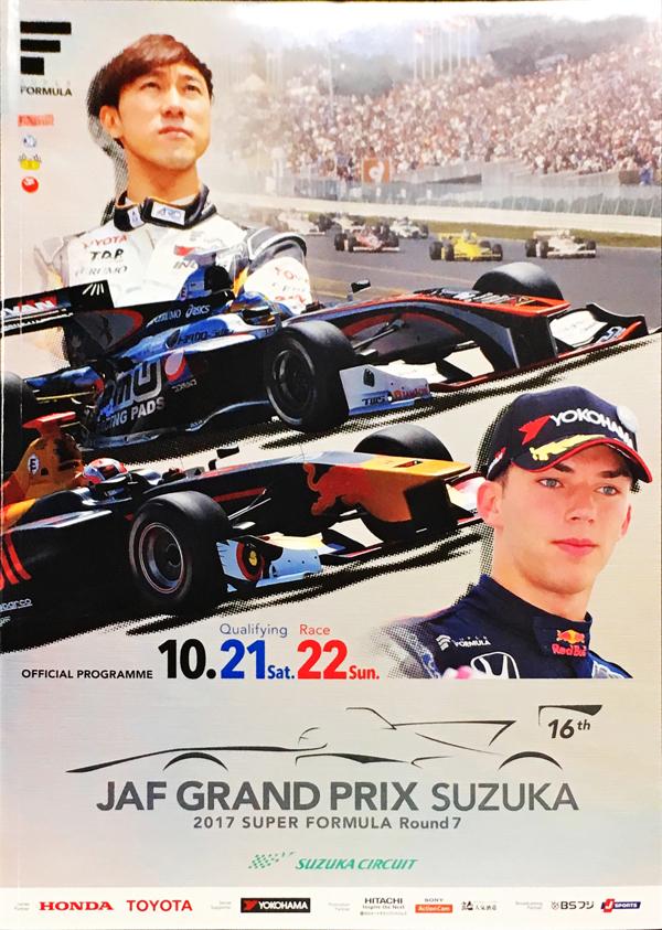 2017  JAF鈴鹿グランプリ(スーパーフォーミュラ最終戦) 公式プログラム