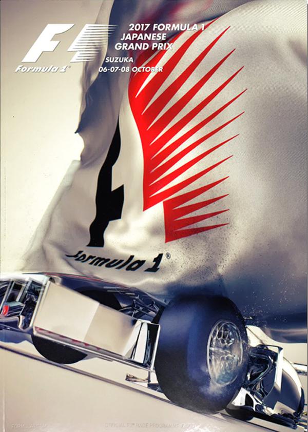 F1公式プログラム  2017年日本GP 鈴鹿