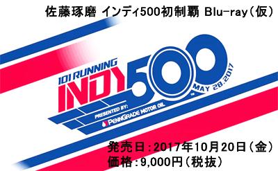【10/20発売予定ご予約商品】佐藤琢磨 インディ500初制覇 Blu-ray(仮)