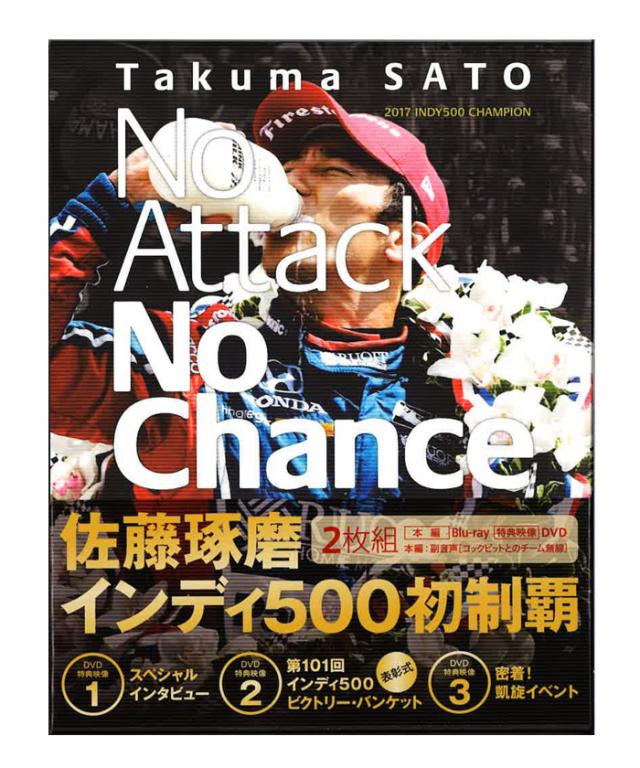 佐藤琢磨 インディ500初制覇 Blu-ray