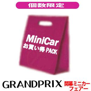 【開幕ミニカーフェアー対象】 GRANDPRIX F1ミニカー お買い得PACK(福袋) 1万 限定