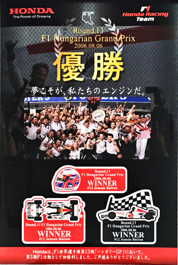 HONDA ホンダ 2006年 ハンガリーGP J.バトン 初優勝 記念ステッカー