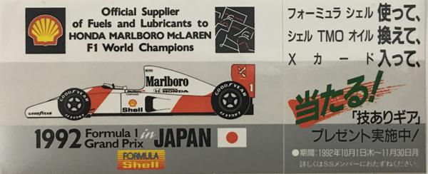 シェル(Shell) 1992年 マクラーレン プロモーションステッカー