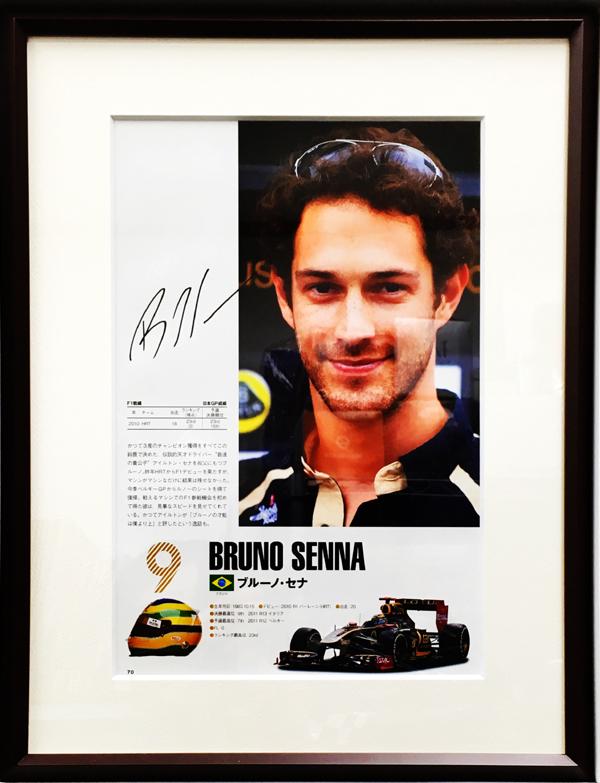 【SALE】ブルーノ・セナ 直筆サイン入 2011日本GPプログラム 紹介ページ(額装品)