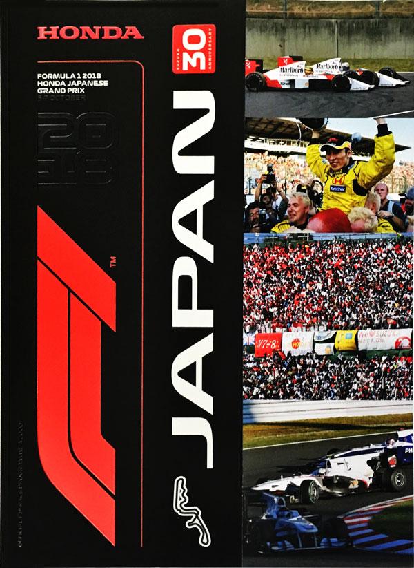 F1公式プログラム 2018年日本GP 鈴鹿