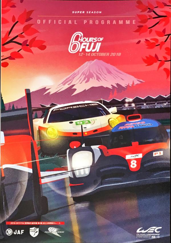 2018 FIA WEC 富士6時間耐久レース - 6 Hours of Fuji -公式プログラム